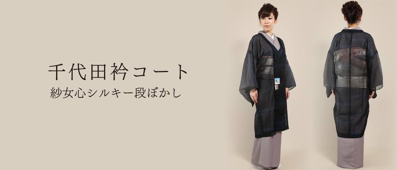 着物衿コート