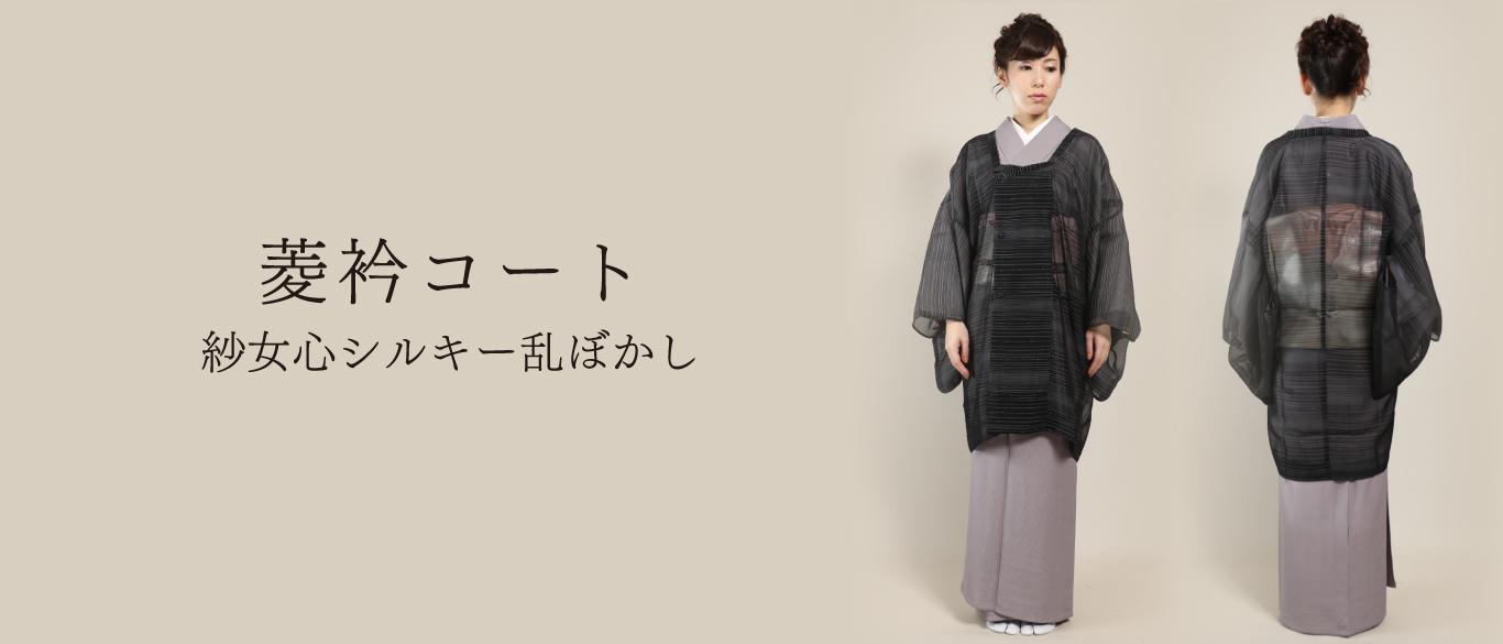 菱衿コート