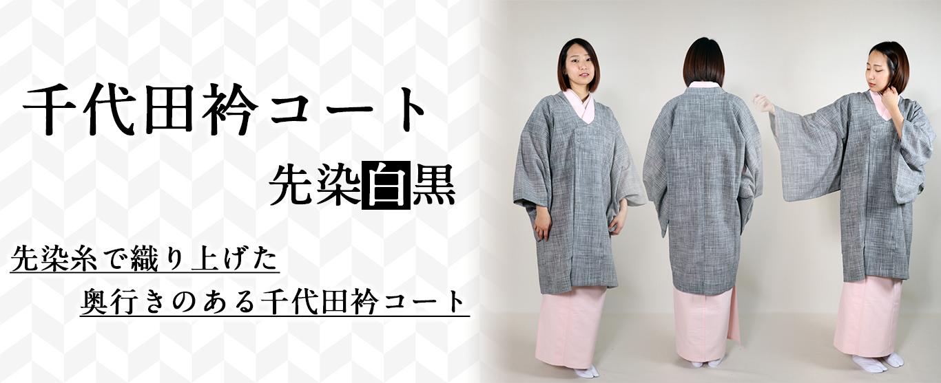 羽織コート米沢空羽織